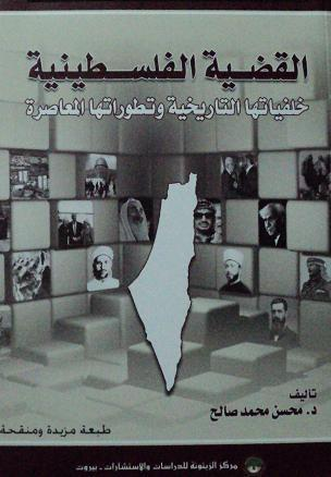 القضية الفلسطينية خلفياتها التاريخية وتطوراتها المعاصرة محسن محمد صالح