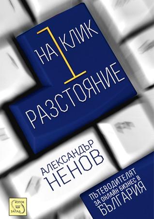 На 1 клик разстояние Alexander Nenov