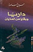 داريّا وبقايا من الهذيان  by  حسين المناصرة