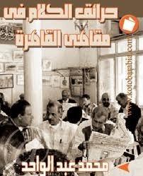 حرائق الكلام في مقاهي القاهرة محمد عبد الواحد