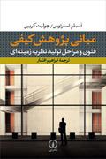 مبانی پژوهش کیفی: فنون و مراحل تولید نظریه زمینه ای  by  انسلم ال استراوس