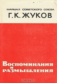 Маршал Советского Союза Г. К. Жуков. Воспоминания и размышления  by  Georgi K. Zhukov
