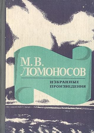 Sobranie Raznyh Sochinenij V Stihah I V Proze Mihajly Vasilevicha Lomonosova Chast 1 Mikhail Lomonosov