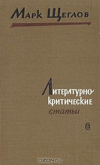 Марк Щеглов. Литературно-критические статьи Марк Щеглов