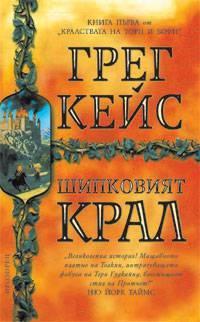 Шипковият крал (Кралствата на Торн и Боун, #1) Greg Keyes