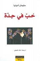 حب في جدة  by  سليمان أدونيا