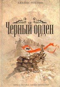 Chernyi Orden  by  James Rollins