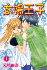 Taiyou Ouji, Vol. 1  by  Yuna Anisaki