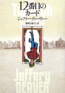 12番目のカード [12banme No Kādo]  by  Jeffery Deaver