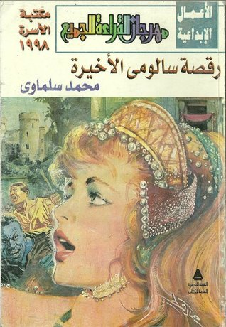 رقصة سالومي الأخيرة  by  محمد سلماوي