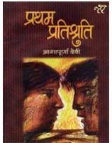 प्रथम प्रतिश्रुति  by  Ashapurna Devi