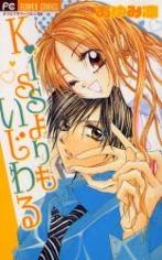 Kiss Yorimo Ijiwaru Rin Ayumi