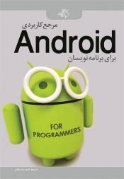 مرجع کاربردی Android برای برنامه نویسان  by  James Steele