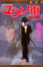 Yume No Machi Aoi Hiiragi