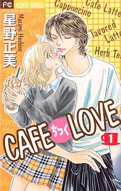 Cafechikku Love 1 Masami Hoshino