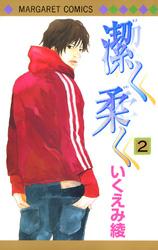 潔く柔く 2 (Kiyoku Yawaku, #2) Ryou Ikuemi