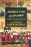 إعادة استكشاف العثمانيين  by  İlber Ortaylı