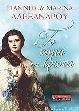 Το κύμα του έρωτα  by  Γιάννης Αλεξάνδρου