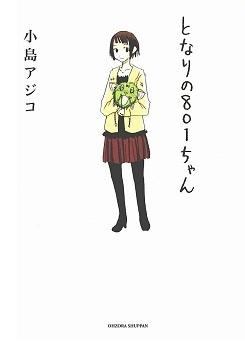 Tonari No 801chan 1 Ajiko Kojima