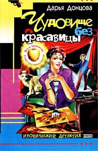 Чудовище без красавицы (Виола Тараканова, #3)  by  Дарья Донцова