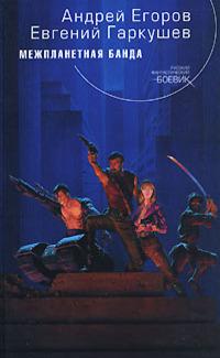 Межпланетная банда (Космические каторжники, #3)  by  Andrey I. Egorov
