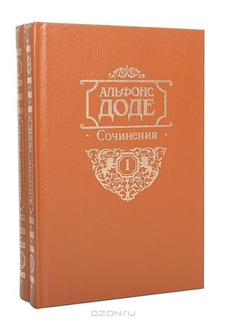 Альфонс Доде. Сочинения (комплект из 2 книг)  by  Alphonse Daudet