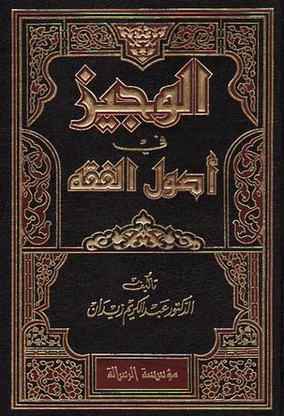 أحكام الطهارة عبد الكريم زيدان