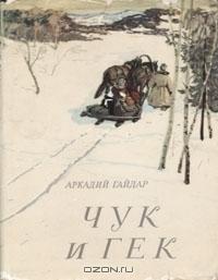 Чук и Гек Arkadi Gaidar