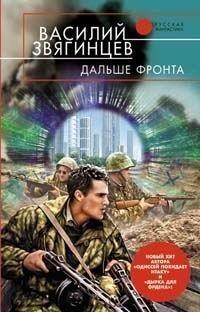 Дальше фронта (Одиссей покидает Итаку, #11)  by  Василий Звягинцев