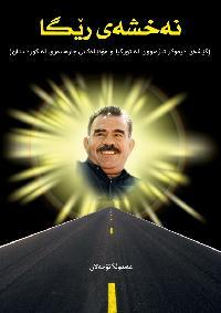 كێشەی دیموكراتیزەبوون لە توركیا و مۆدێلەكانی چارەسەری لە كوردستان - نەخشەی رێگا  by  Abdullah Öcalan