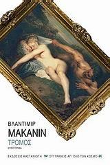Τρόμος Vladimir Makanin