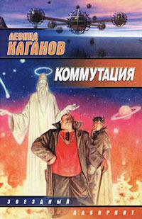 Коммутация  by  Leonid Kaganov