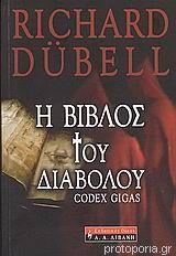 Η βίβλος του Διαβόλου Richard Dübell