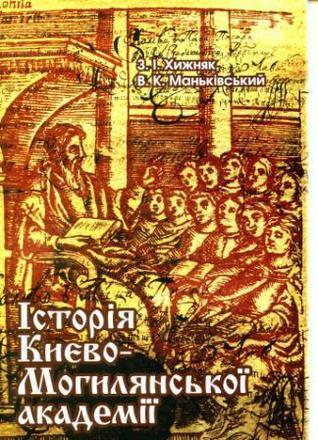Історія Києво-Могилянської академії  by  Зоя Хижняк