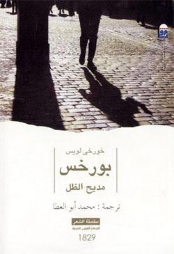 مديح الظل  by  Jorge Luis Borges