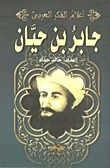 جابر بن حيان خالد حداد