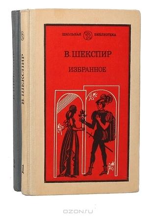 В. Шекспир. Избранное в 2 томах  by  William Shakespeare