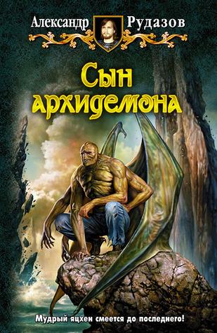Сын архидемона (Яцхен, #4) Alexander Rudazov