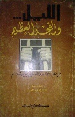 الليل والفجر العظيم  by  فايزة عبد المجيد