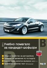 Учебно помагало за кандидат-шофьори – В – 2012 г.  by  Чавдар Борисов