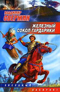 Железный Сокол Гардарики (Институт экспериментальной истории, #10)  by  Владимир Свержин