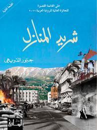 شريد المنازل  by  جبور الدويهي
