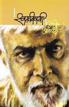 Swatavishayi  by  Anil Awachat (अनिल अवचट)