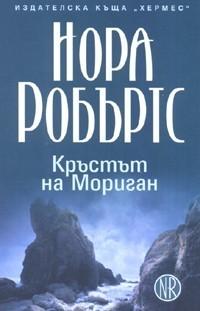 Кръстът на Мориган (Трилогия Кръгът, #1)  by  Nora Roberts