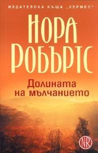Дорината на мълчанието (Трилогия Кръгът, #3) Nora Roberts