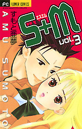 S + M 3 Amu Sumoto