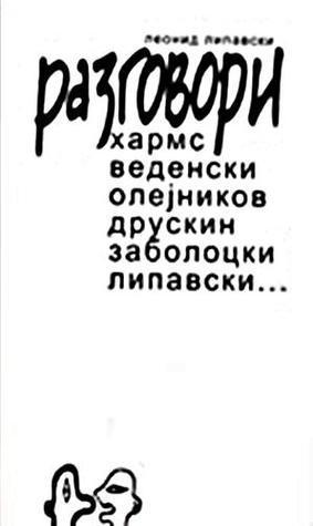 Razgovori  by  Leonid Lipavsky