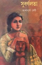 সুবর্ণলতা  by  Ashapurna Devi