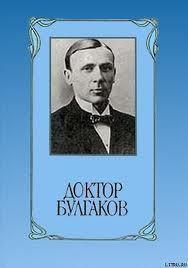 Doctor Bulgakov Yuriy Velenskiy