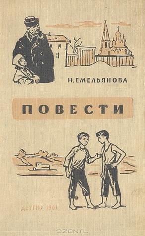 Н. Емельянова. Повести  by  Нина Емельянова